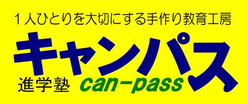 加古川の学習塾 進学塾キャンパス